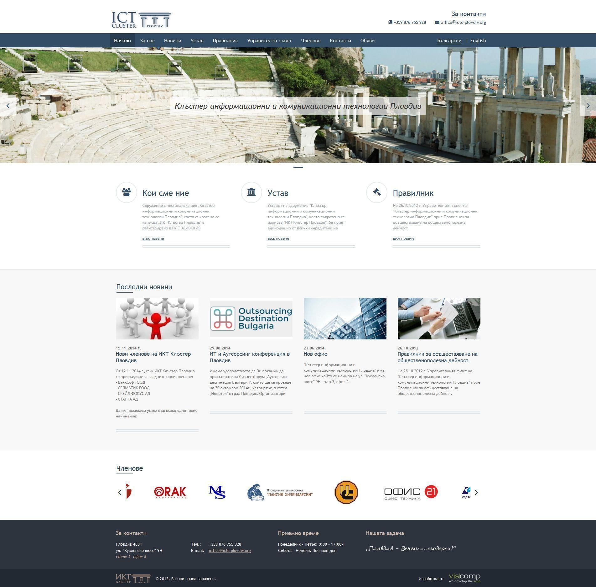 8271262-ictc-plovdiv.org
