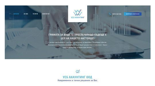 webaccounting-small